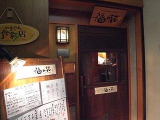 fukunohana shop