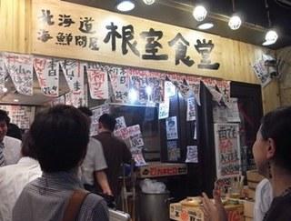 nemuroshokudo shop