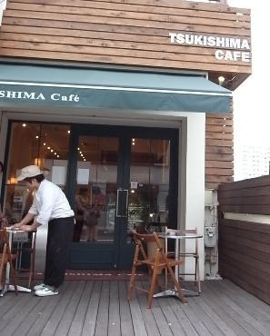 tsukishima cafe shop