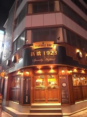 shinbashi1923
