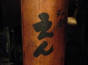en washoku