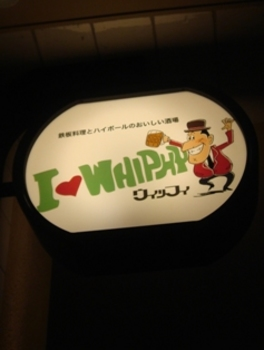whiphy exit