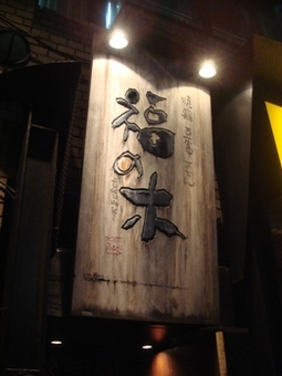 fukunoki exit