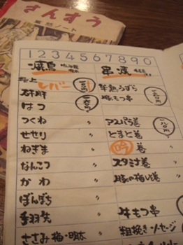 marugin menu