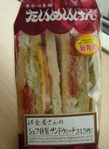 taimeiken sandwich