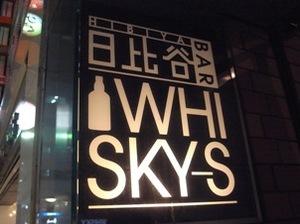 whisky-s