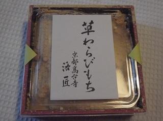 rakusho