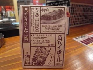 gindako menu