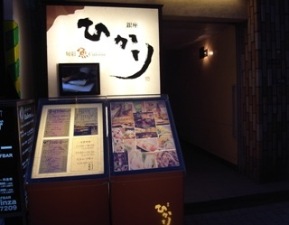 hikari shop