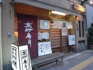 takasagozushi exit