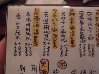 waurasakabani sake