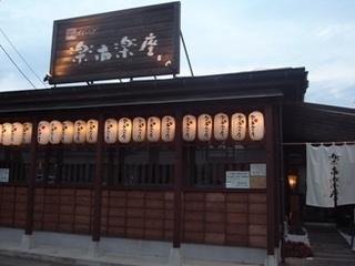 rakuichirakuza shop