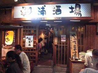 waurasakaba exit