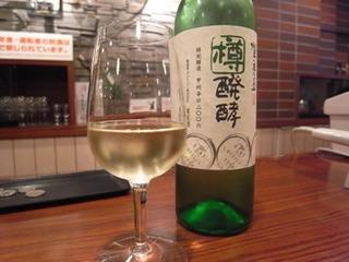 taruhakko wine